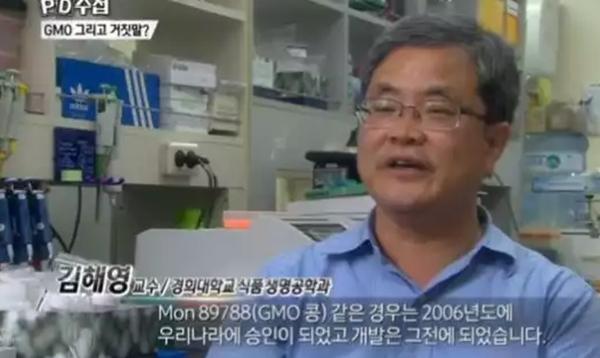 'PD수첩' GMO라면 업체의 이중성… 'GMO 안정성 홍보 재단 후원'