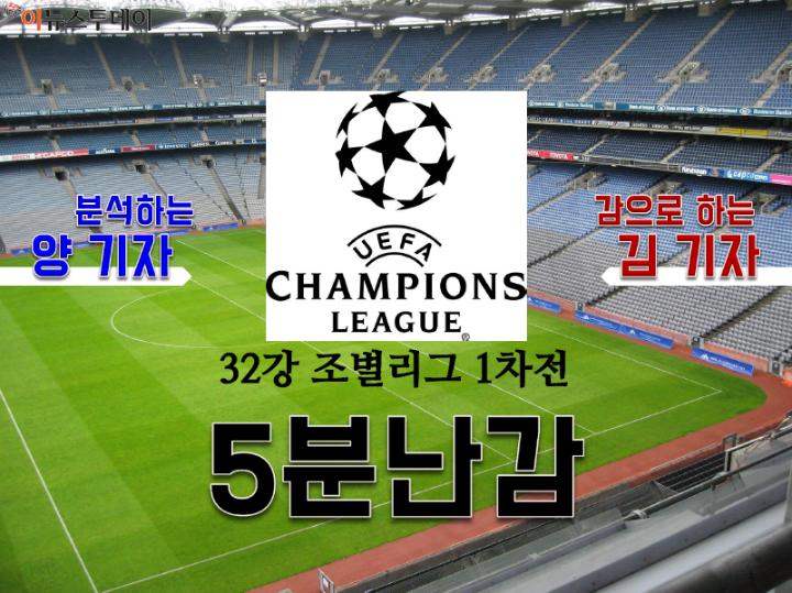 [오분난감-축구] UEFA 챔피언스리그 32강 조별리그 E·F·G·H조 1차전 경기 승무패 예측