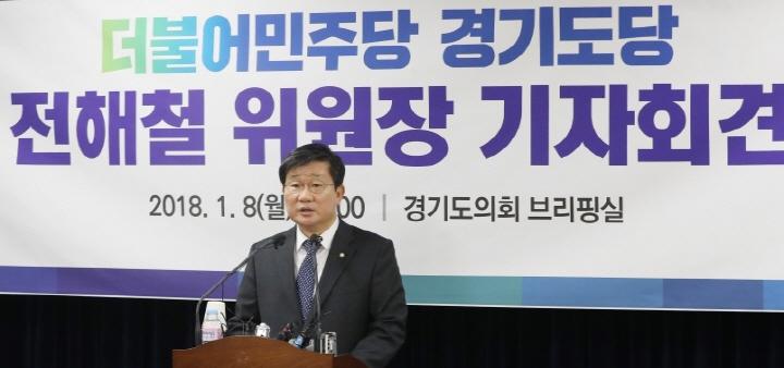 전해철, 민주당 경기도당위원장 사퇴... 사실상 경기지사 출마선언