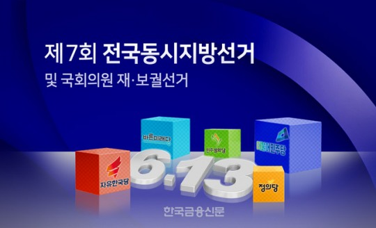 """막 올린 6·13 지방선거…""""신분증 챙겨 투표하세요"""""""