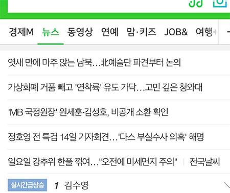 김수영 작가, 실검 1위 인증… 그는 누구?