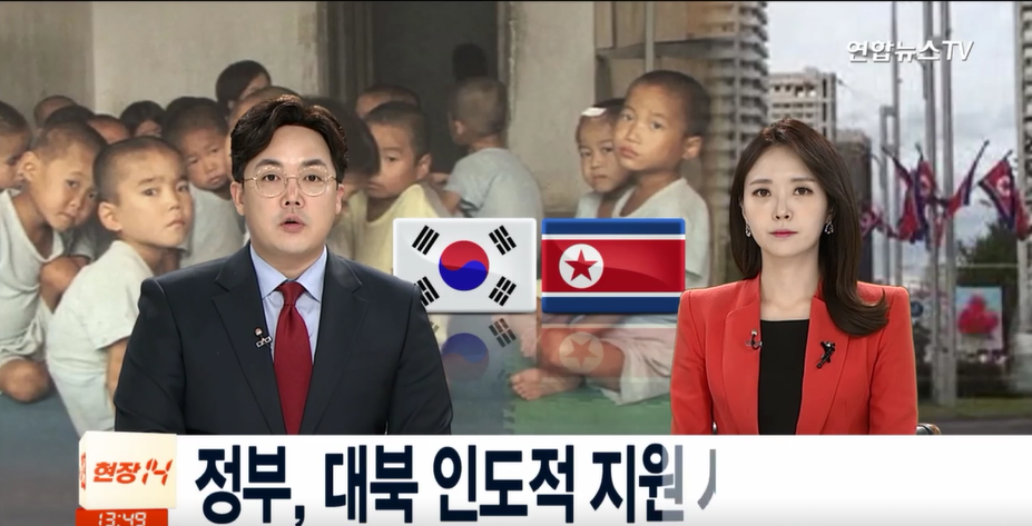 문재인 정부, 첫 대북지원 800만불 추진중? 북핵 실험에도..