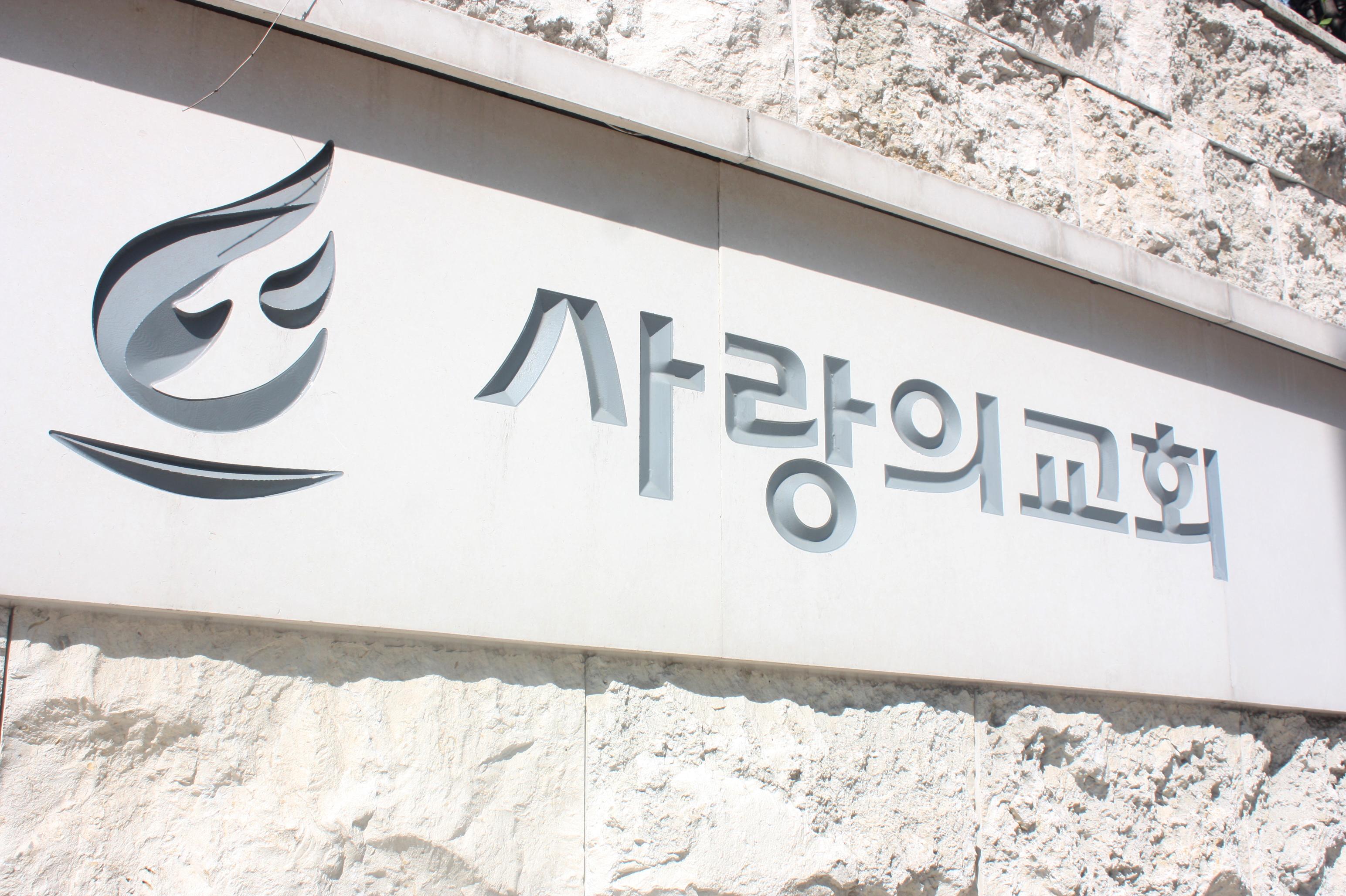 """사랑의교회 """"판결 존중… 최후엔 합당한 대책 세울 것"""""""