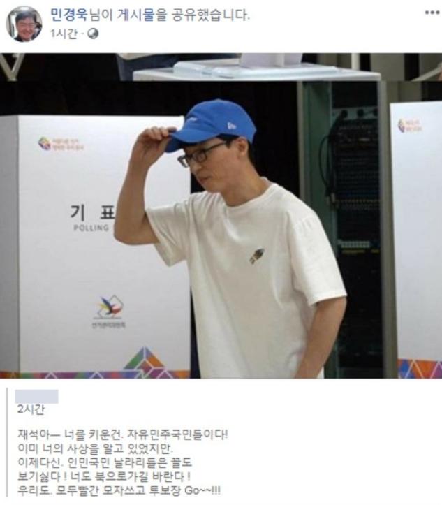 민경욱 유재석 파란 모자 사진 정치성향 저격?? 민경욱 유재석 무슨 일??