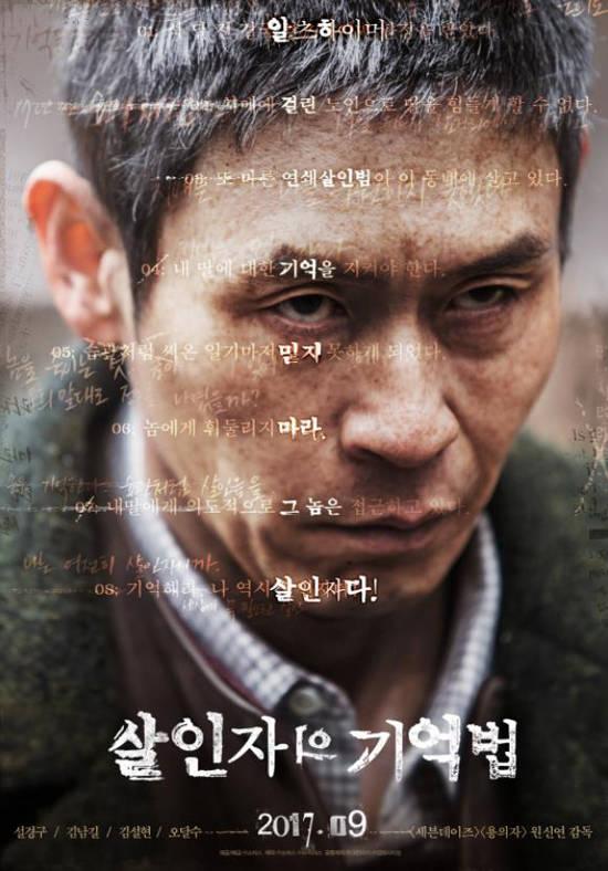 예스24, 9월 2주 영화 예매순위..`살인자의 기억법` 2주 연속 1위 등극