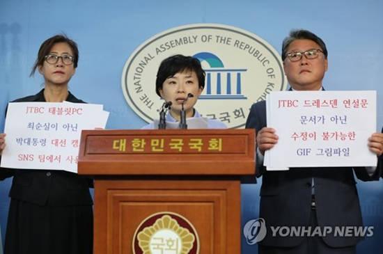 `철지난 폭로` 신혜원, 대한애국당 조원진과 최순실 태블릿PC 기자회견..특검`국정조사 요구!