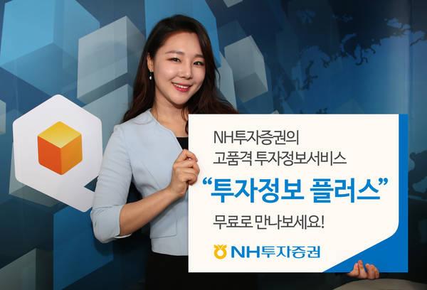 NH투자증권, '투자정보 플러스'로 무료 투자 정보 제공