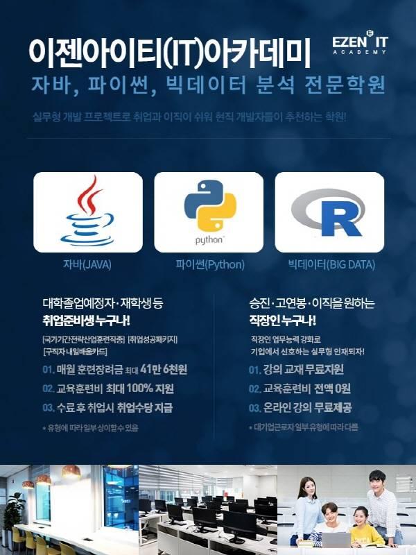 강남 이젠아이티(IT)컴퓨터학원, 자바와 파이썬 및 빅데이터(R) 분석 국비지원 무료교육으로 취업까지 잡아라!