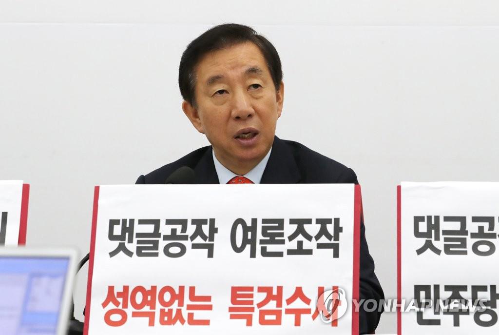 한나라당 매크로 사용 폭로, 자유한국당 성역 없는 특검수사 받아라
