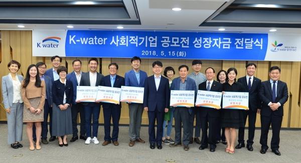 K-water, 사회적 기업에 성장자금 지원