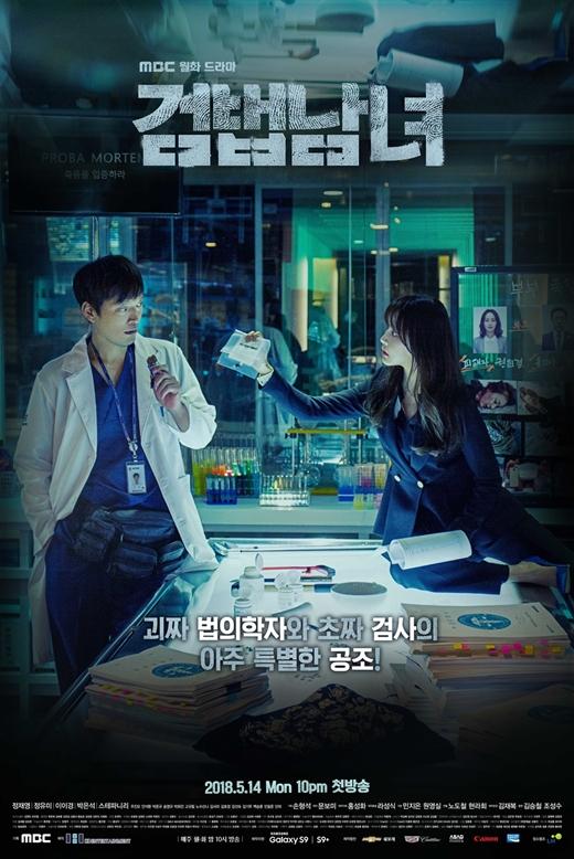 부진한 출발 알린 MBC 드라마 '검법남녀' 공중파 동시간대 시청률 꼴찌