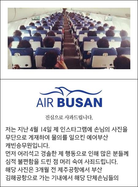 제주 항공기서 '오메기떡' 승객 조롱 승무원 사과