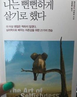 장미인애, 계속되는 논란에 SNS에 `나는 뻔뻔하게 살기로 했다` 의미심장 글 게재