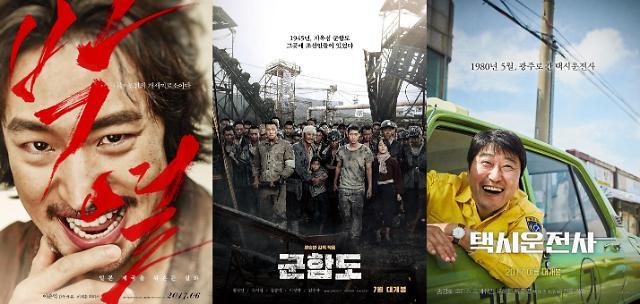 [기획] 군함도' '박열' '택시운전사'…여름 극장가 '아픈 역사'를 돌아보다