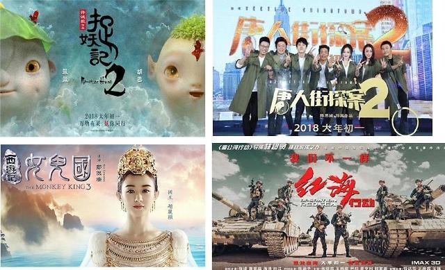 ¨주성치는 없지만…¨ 역대 가장 뜨거운 중국 춘제 극장가