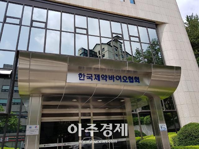 한국제약바이오협회 올해 산업위상 국민산업으로 높인다