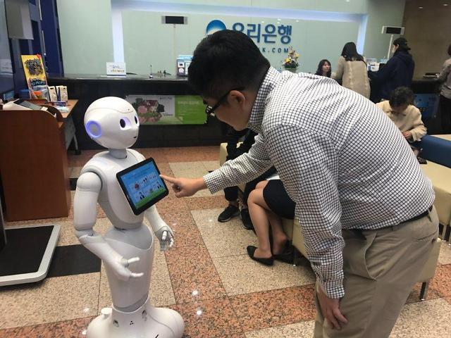 우리은행 '로봇 행원' 페퍼는 출장 중