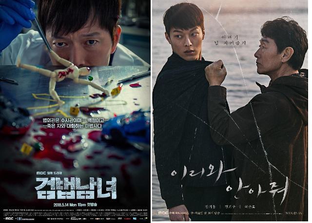 [AJU★이슈] 흔들리는 드라마왕국 MBC, 새 드라마에 거는 기대
