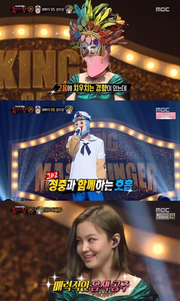 """'복면가왕' 뽀빠이, 삼바걸 이하이 제치고 3R 진출.. """"메두사""""vs """"뱃사람"""""""