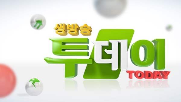 [오늘밤TV] `생방송 투데이` 충남 서해안 여행·병술만 어촌체험마을·9900원 감자탕 보쌈 막국수 무제한 맛집 등