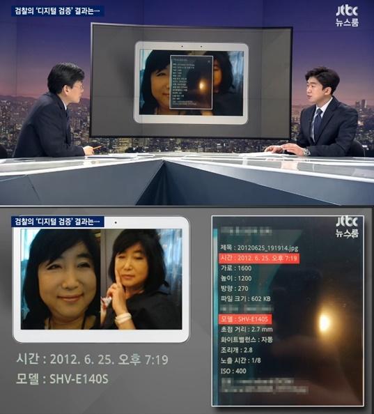신혜원, 태블릿 PC에 들어있던 최순실 셀카는? ¨삼성 태블릿으로 셀카 촬영¨