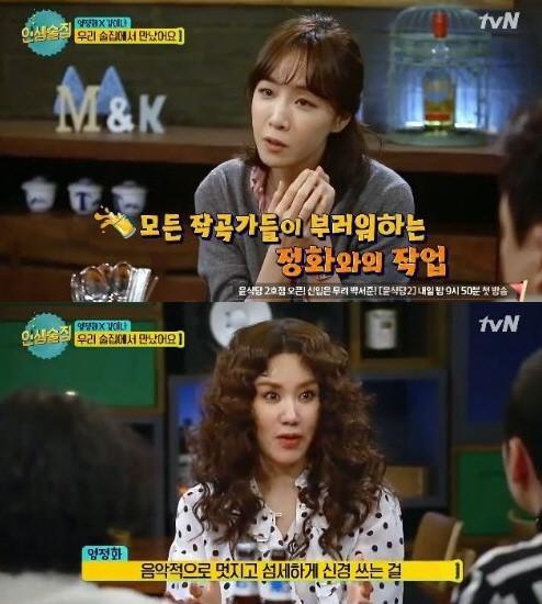 """'인생술집' 김이나, 엄정화와 첫 만남 밝혀 """"아는 척 안 했다"""""""