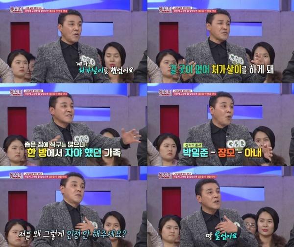 `동치미` 박일준 ¨결혼하고 처가식구들과 한 방에서 잤다¨