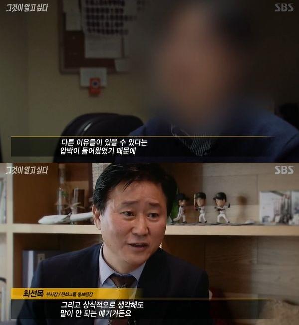 """'그것이 알고싶다' 한화 김승연 회장 입원 당시 진료의사 """"치료 이외에 다른 이유 압박"""""""