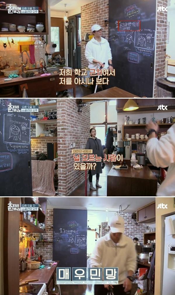 '효리네민박2' 박보검, 하하 세계관 주인공이 여기있었네! '인기 많은데 나만 몰라'