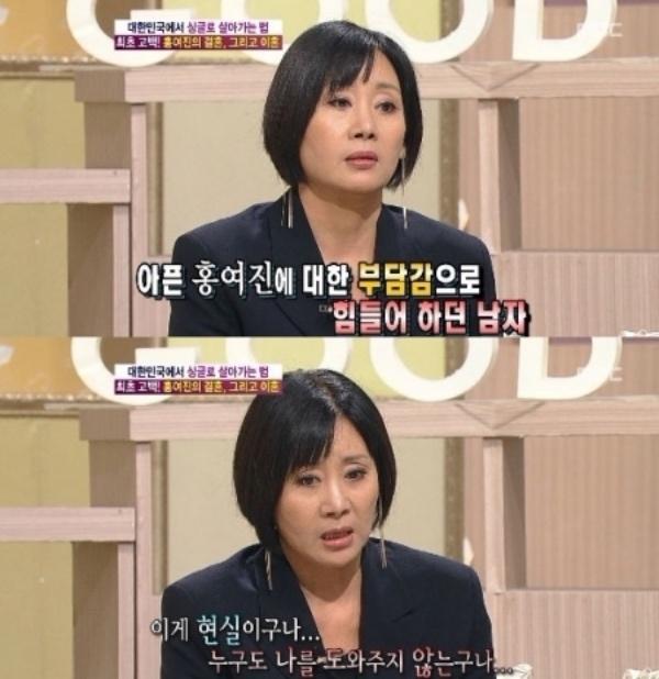 """홍여진, 유방암 선고 받자마자 남자친구와 이별한 사연은? """"남자친구가 헤어지자 해"""""""