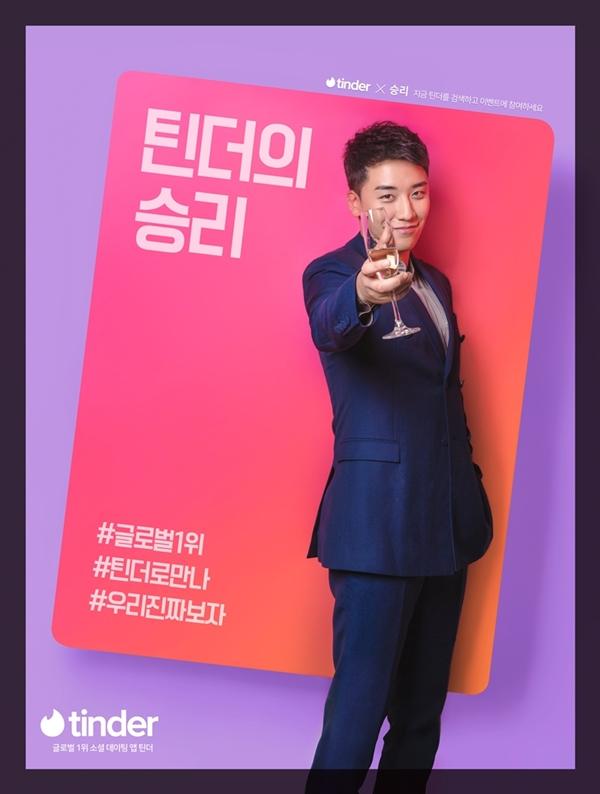 빅뱅 승리, 데뷔 첫 단독 광고 모델 발탁