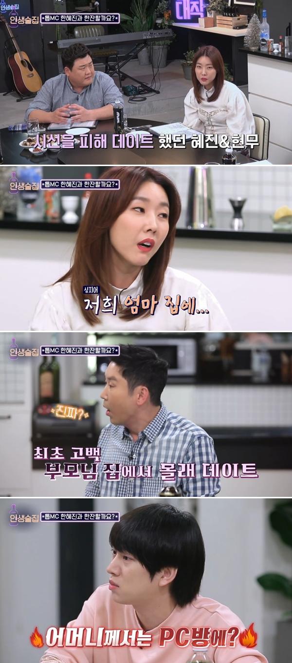 """'인생술집' 한혜진, 전현무와 엄마 집으로 피신? 김희철 """"그럼 엄마는 PC방으로 가셨냐"""" '폭소'"""