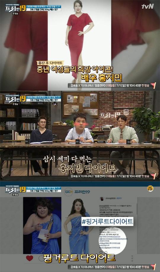 """핑거루트, 홍지민의 30kg 감량 비법…""""살 빠져도 피부는 탱탱하게"""""""