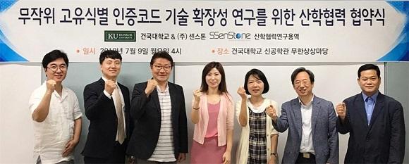 건국대-센스톤, 고유식별 인증 기술 연구 위해 협력
