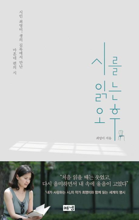 """[북앤북] """"시인 최영미와 함께 읽는 마흔네 편의 명시¨"""