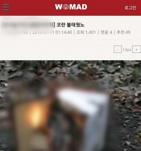 워마드, 잇단 종교계 저격…누리꾼 반응보니 '심각'