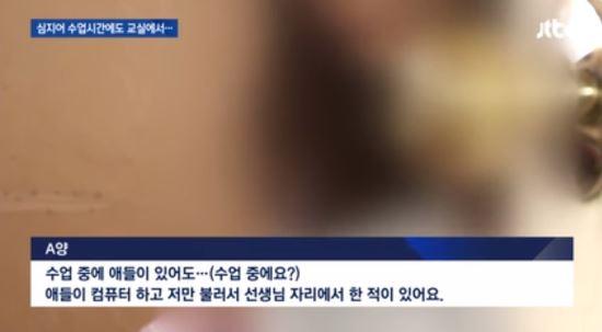"""특수학교 교사, 지적장애 여학생 성폭행…누리꾼들 """"기가 막히네"""""""