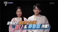 '17살 나이 차 극복' 미나♥류필립, 결혼날짜 확정… 7월 7일 결혼