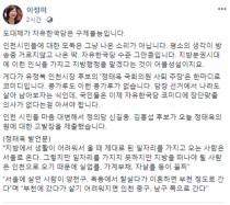 """이정미 정의당 대표 """"정태옥 '이부망천' 망언, 자유한국당 수준 보인 것""""… 고발장 접수"""