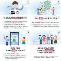 6.13 지방선거, 투표시 투표 준비물은?…사진생년월일 첨부 학생증·생활기록부 등 신분증 확대