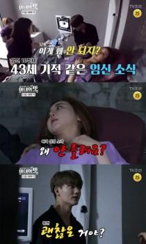 """'아내의 맛' 함소원·진화 부부, 임신 10주차 """"아기 심장 소리가 안 들려요"""" 걱정"""