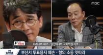 지상파 3사 출구조사 경쟁 '후끈' MBC 유시민X전원책 '배철수의 선거캠프'로 선공… KBS·SBS는