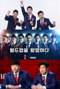 월드컵 개막전·개막식 지상파 3사 생중계 해설 KBS 이영표·MBC 안정환·SBS 박지성