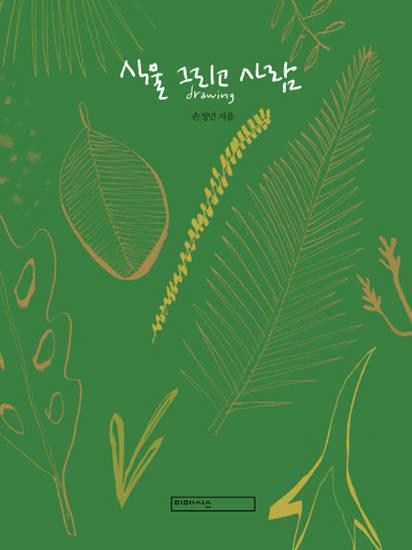 [아트북] 식물 그리고 사람