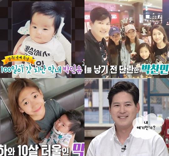 박찬민 아나운서 넷째 득남, 가족사진 공개 `미모의 아내&딸과 깜찍 아들`