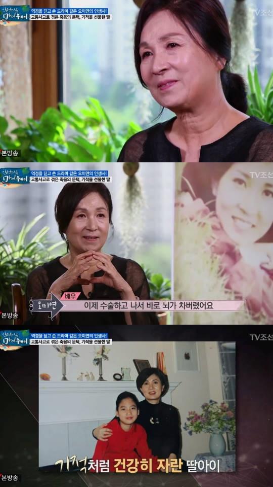 [TV온에어] `마이웨이` 오미연, 바람 핀 父·뇌수종 딸…힘겨운 인생사
