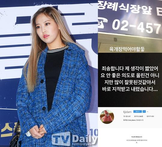 육지담, 장례식장 사진 논란 ¨육개장¨ 발언 사과…결국 SNS 비공개