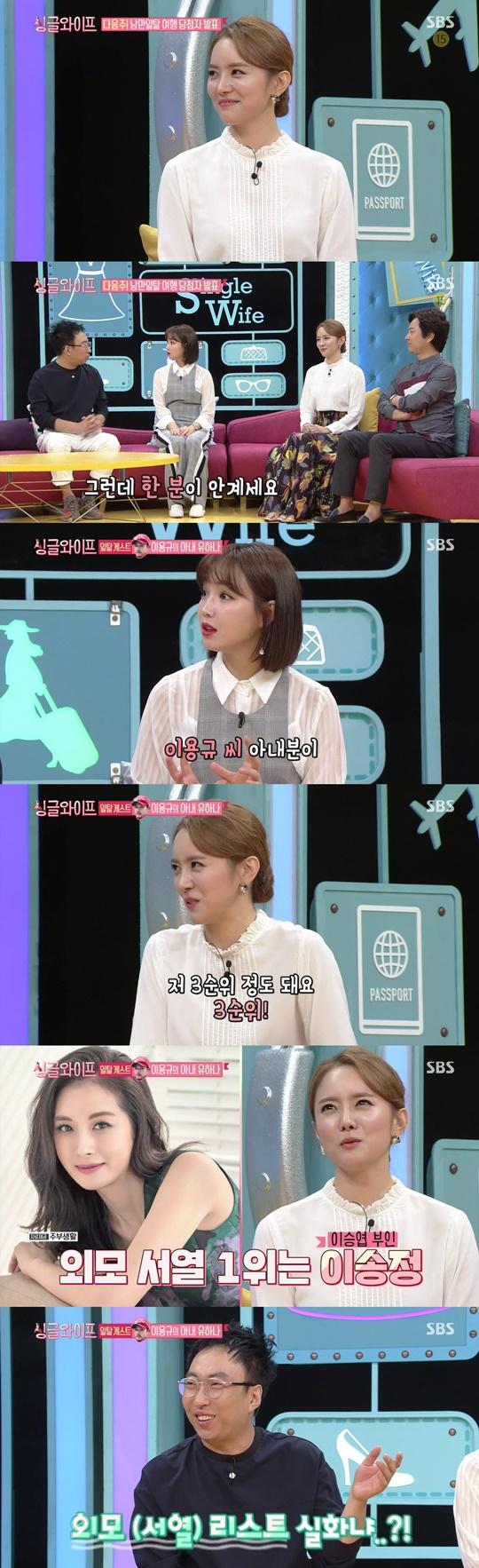 """[시선강탈] '싱글 와이프' 유하나 """"외모서열 1위, 이승엽 아내 이송정"""""""