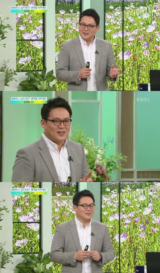 `아침마당` 김경일 교수 ¨자녀의 성격·성적, 대부분 부모에게 물려받은 기질¨
