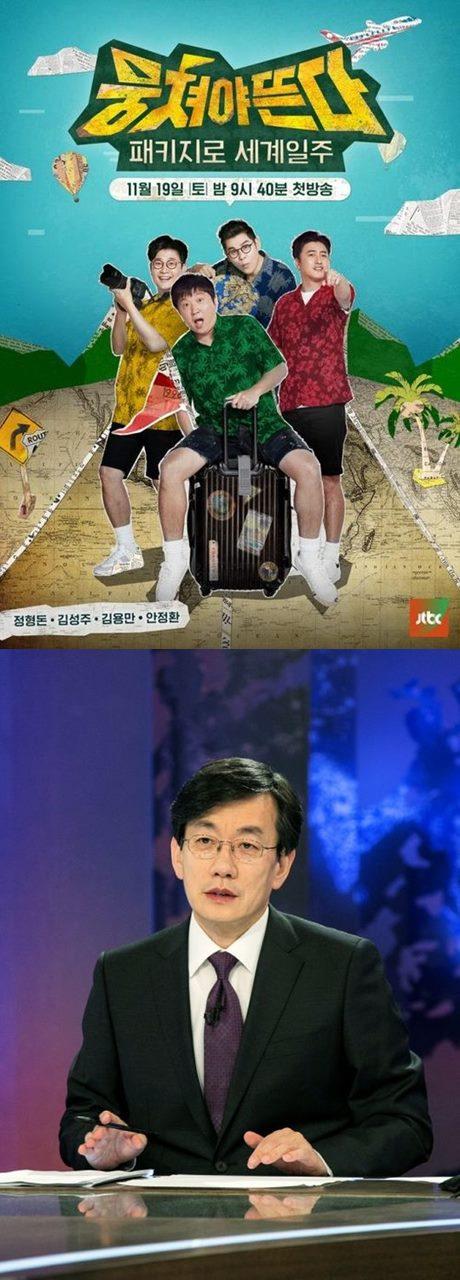 '뭉쳐야 뜬다' 결방, JTBC 신년특집 토론 방송 中